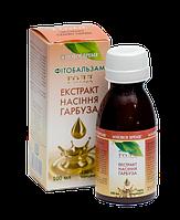 Масло семян тыквы (ГОЛД) Новое время, 100 мл