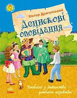 """Любимая книга детства: Денискины рассказы """"Ранок"""" (укр.)"""