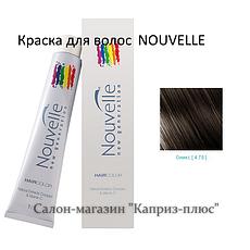 Краска для волос  NOUVELE 4.78