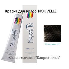 Краска для волос  NOUVELE 4.7
