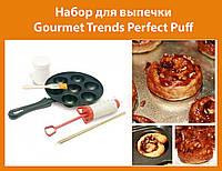 Набор для выпечки Gourmet Trends Perfect Puff!Акция