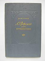 Щербаков Д.И. А.Е. Ферсман и его путешествия (б/у)., фото 1
