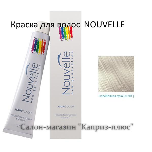 Краска для волос  NOUVELE 9.201