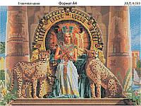 """Схема для вышивки бисером """"Египетская царица"""" - частичная зашивка"""
