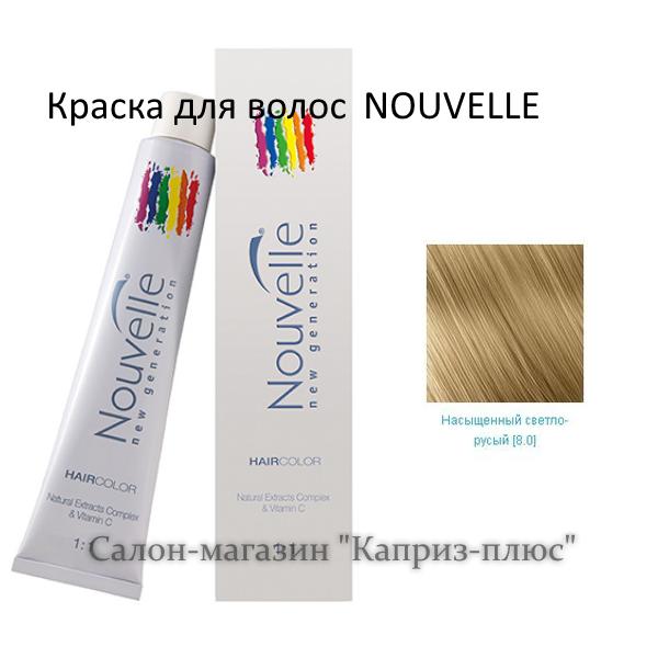 Краска для волос  NOUVELE 8.0