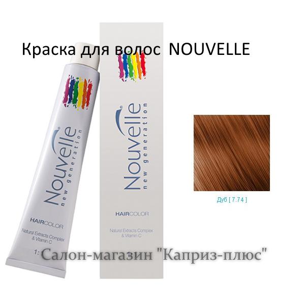 Краска для волос  NOUVELE 7.74