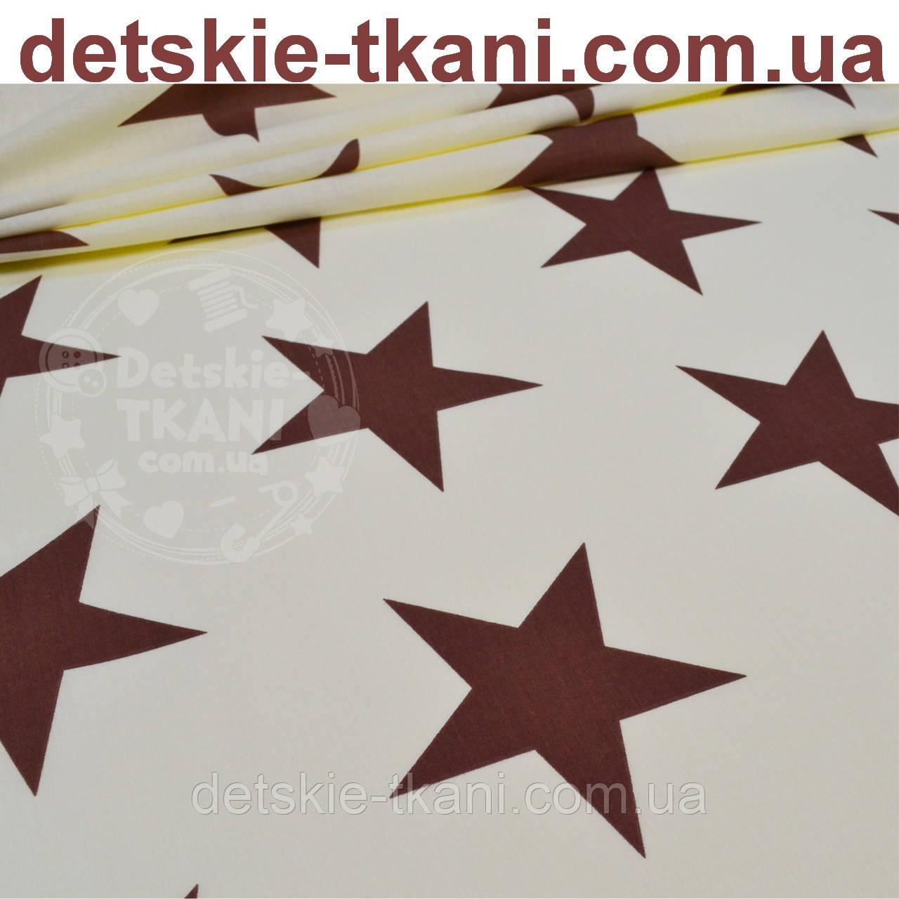 Бязь с коричневыми макси-звёздами 12 см на кремовом фоне (№ 787а)