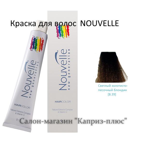 Краска для волос  NOUVELE 8.39