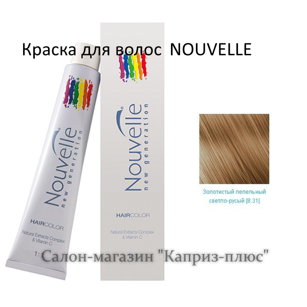 Краска для волос  NOUVELE 8.31