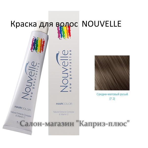 Краска для волос  NOUVELE 7.2