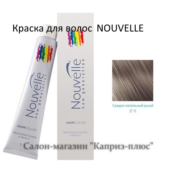 Краска для волос  NOUVELE 7.1