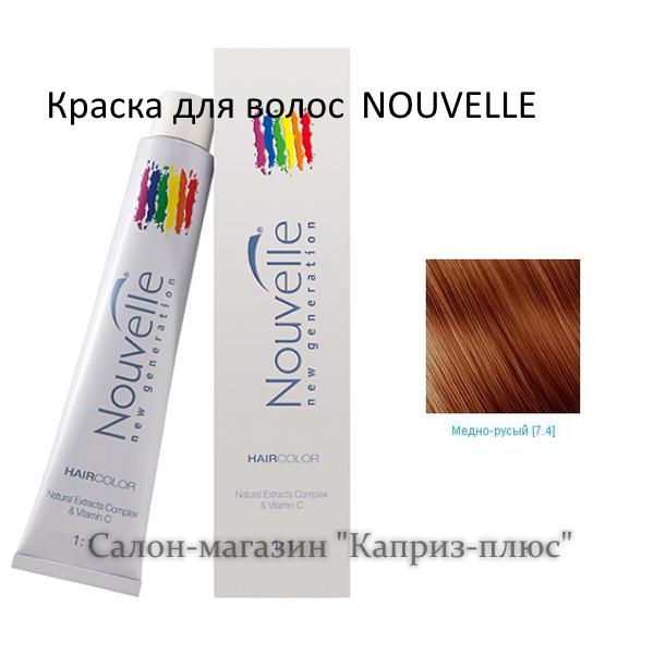 Краска для волос  NOUVELE 7.4