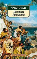 Аристотель Поэтика Риторика