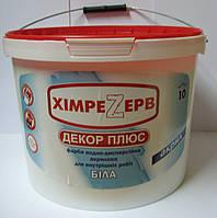 Краска акриловая ДЕКОР ПЛЮС ТМ «ХИМРЕЗЕРВ»  10 л (14 кг)