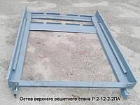 Остов верхнего решетного стана Енисей-950 Р 2-12-2-2ПА