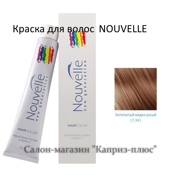 Краска для волос  NOUVELE 7.34