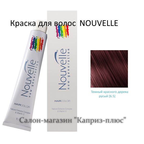 Краска для волос  NOUVELE 6.5