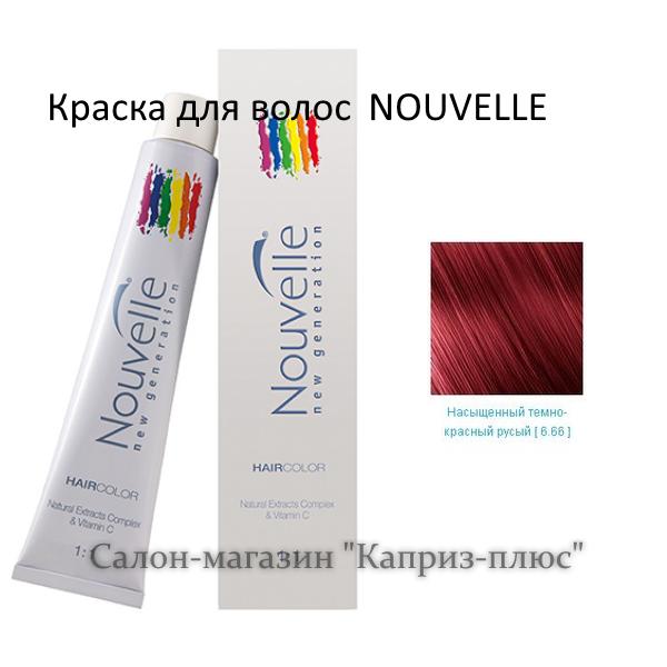 Краска для волос  NOUVELE 6.66
