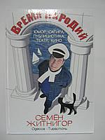 Житнигор С. Время пародий (б/у)., фото 1