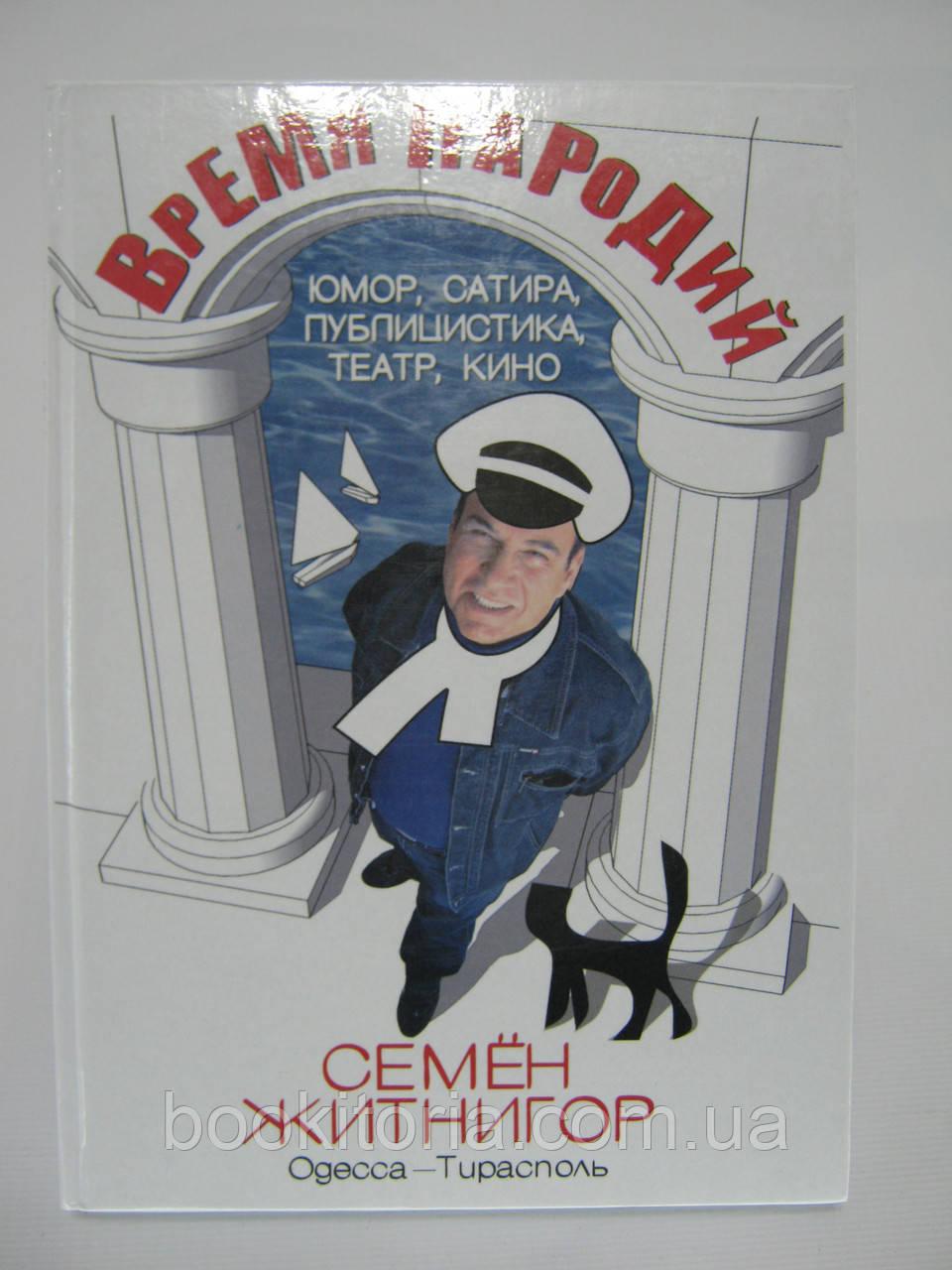 Житнигор С. Время пародий (б/у).