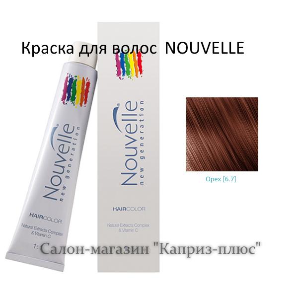 Краска для волос  NOUVELE 6.7