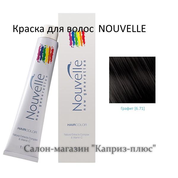 Краска для волос  NOUVELE 6.71