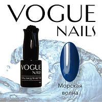Гель лак Морская волна коллекция Классика Vogue Nails 10 мл