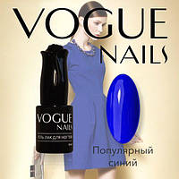 Гель лак Популярный синий коллекция Классика Vogue Nails 10 мл