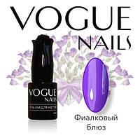 Гель лак Фиалковый блюз коллекция Классика Vogue Nails 10 мл