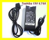 Блок питания для ноутбука Toshiba 19V 4.74A +Кабель