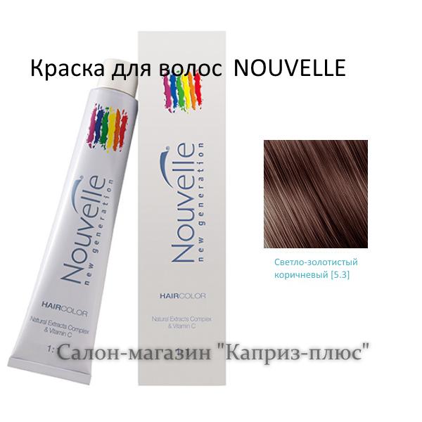 Краска для волос  NOUVELE 5.3