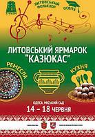 """Литовская ярмарка """"КАЗЮКАС"""" в Одессе 2017"""