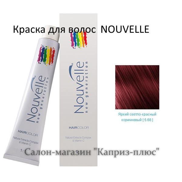 Краска для волос  NOUVELE 5.66