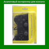 Аналоговый контроллер-геймпад для консоли Analog Controller 2!Акция