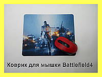 Коврик для мышки Battlefield4!Акция