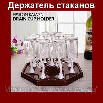 Подставка для стаканов с держателями Cup Holder Kaiwen!Опт, фото 2