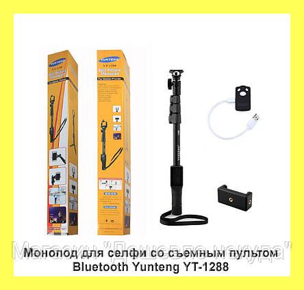Монопод для селфи со съемным пультом Bluetooth Yunteng YT-1288, фото 2