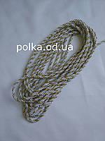 Витой шнур, белый с золотом, ширина 5мм(1моток-100ярдов)