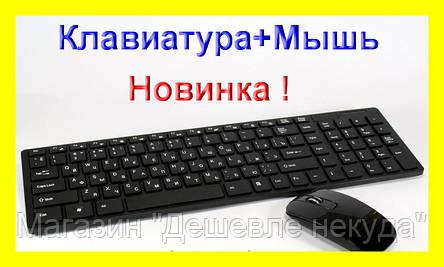 Беспроводная клавиатура и мышь keyboard K06, фото 2