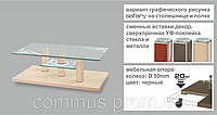 Стол журнальный, стеклянный Plato dekor art KL(1100*600*455)