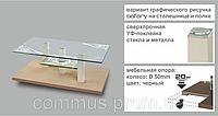 Стол Commus журнальный стеклянный Plato lux art KL (1100x600x455)