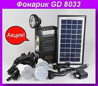 Фонарик GD 8033,Портативный аккумулятор-фонарь с солнечной панелью!Акция