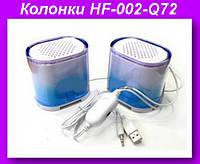 Колонки для PC 2.0 HF-002 Q72, Музыкальные колонки для компьютера HF-002-Q72!Опт