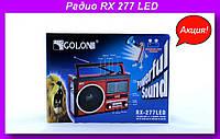 Радио RX 277 LED c led фонариком,Радиоприемник GOLON,Радио!Акция