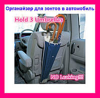 Органайзер для зонтов в автомобиль UMBRELLA STORAGE HANGING BAG!Акция