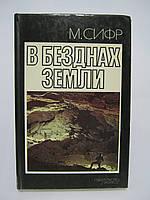 Сифр М. В безднах земли.
