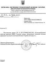 Документи про якість обігрівачів ТМ УКРОП 2017рік.