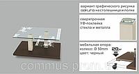 Стол Commus журнальный стеклянный Plato mini Lux Art Vmali(800*500*455)