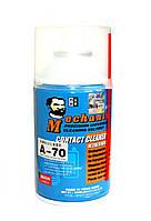 Спрей для зачистки MECHANIC A-70 Oily Type (300ml)