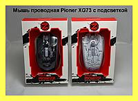 Мышь проводная Pioner XG73 с подсветкой!Опт